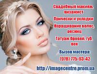 Свадебный макияж в Симферополе. Мастер свадебного макияжа Симферополь. Свадебный макияж на дому.