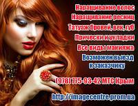 Наращивание волос в Севастополе. Нарастить волосы Севастополь. Цены, купить, отзывы