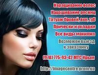Наращивание ресниц Севастополь. НАращивание ресниц в Севастополе на дому или в салоне.