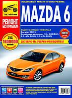Mazda 6 GH Руководство по ремонту, эксплуатации и устройству
