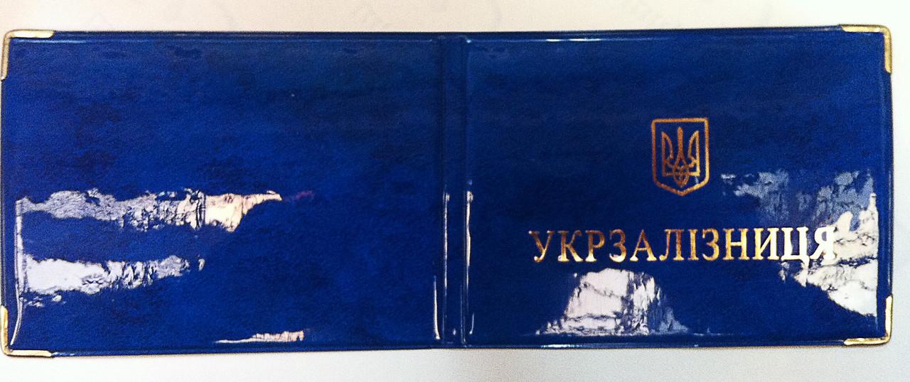 Обложки на удостоверение Укрзалізниця, ЖД, оптом