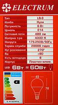 Светодиодная лампа LED 6W 4000K E14 ELECTRUM LB-9 (A-LB-1839), фото 3