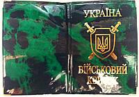Обложки военный билет, оптом, глянцевые