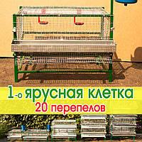 Клетка для 20 взрослых перепелов, балконная, полностью металлическая
