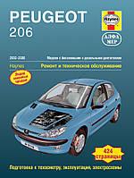 Peugeot 206 (рестайлинг) Пособие по ремонту, устройству, эксплуатации