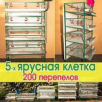 Клетка содержания 200 - 250 перепелов, фото 1