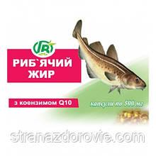 Рыбий жир с Q10