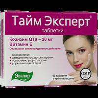 Тайм эксперт (Коэнзим Q10 с витамином Е) таб.№60 по 0,52г блистер
