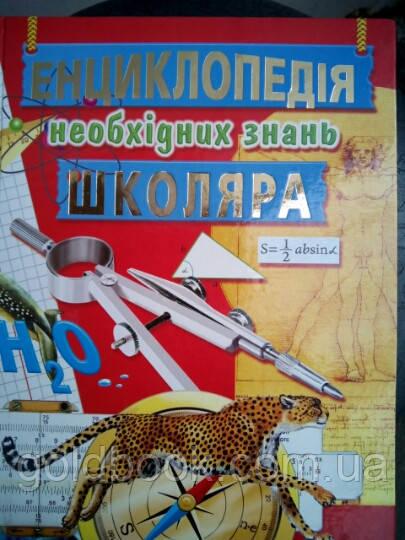 Енциклопедія школяра