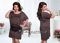 Трикотажное платье-туника Лондон (размеры 48-54)
