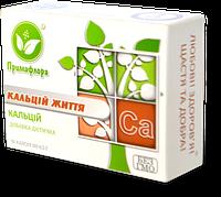"""Витамины с кальцием Капсулы """"Кальций жизни"""" остеопороз, остеоартроз, остеохондроз, витамин Д 3"""