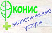 Экологические услуги, екологічні послуги