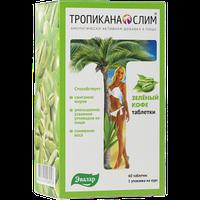 Тропикана Слим зеленый кофе, таб. №60 по 0,5 г.