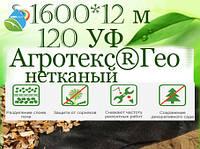 Агротекс®Гео нетканый материал для ландшафтных работ ,  120 УФ-1600*12 м