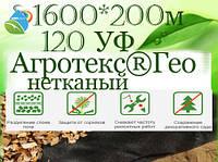Агротекс®Гео нетканый материал для ландшафтных работ ,  120 УФ-1600*200м