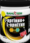 Аминокислоты L-аргинин + L-орнитин (150 капс.) Ванситон, фото 2