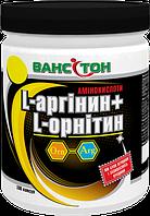 Аминокислоты L-аргинин + L-орнитин (150 капс.) Ванситон