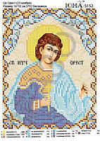 """Схема для вышивки бисером """"Именная икона Св. Орест """""""