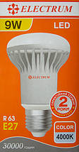 Светодиодная лампа LED 9W 4000K E27 ELECTRUM LR-42 (A-LR-1829), фото 2