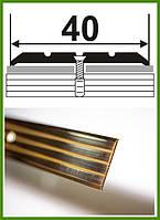 Л 002. Латунный порожек (профиль) рифленый, ширина 40мм.