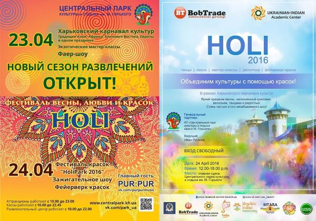Фестиваль фарб в Харкові