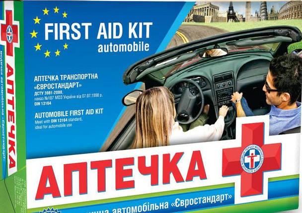 Аптечка медицинская ФМ автомобильная Евростандарт + жилет светоотражающий, фото 2