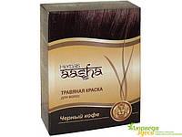 Травяная краска Ааша Хербалс Черный кофе, AASHA Herbals. Мягкая аюрведическая краска, созданная на основе хны