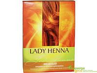Травяная краска для волос на основе хны Леди Хенна, Медный. 100% натуральная краска