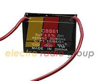 Конденсатор  прямоугольный 50 Гц  1,5 мкФ 450В(CBB-61)