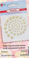 Наклейки для рукоделия жемчуг капли объемные 9 х 6 см, 50 шт экрю (шампанского)