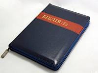 Библия на украинском языке, змейка, золотой срез