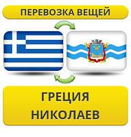 Перевозка Личных Вещей из Греции в Николаев