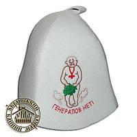 """""""Генералов нет"""", шапка для бани (эконом белая)"""