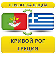 Перевозка Личных Вещей из Кривого Рога в Грецию