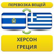 Перевозка Личных Вещей из Херсона в Грецию