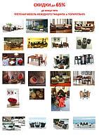 Скидки до 65% на мебель из водного гиацинта