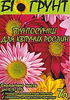 Грунтосуміш для квітучих рослин 7л - Біогрунт