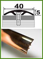 Л 012. Латунный порог (профиль) с потайным креплением. Ширина 40мм. Длина 2,7м
