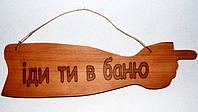 """Деревянная табличка """"Іди ти в баню"""""""