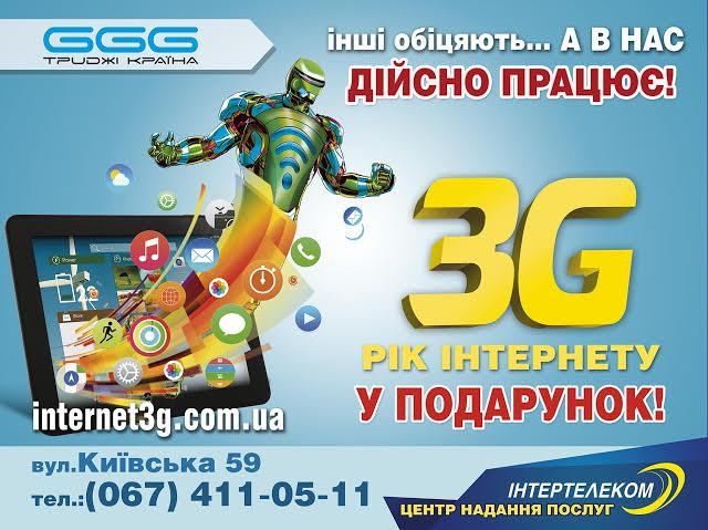 А ви знали, що в Житомирській області вже 9 років є 3G Інтернет?