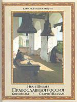 Православная Россия  Богомолье  Старый Валаам