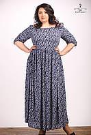 Платье Джамалла шанель штапель летнее длинное с открытыми плечами большого размера 54-60 батал