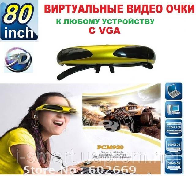 """Видео очки 80"""" дюймов для ПК (VGA in)"""