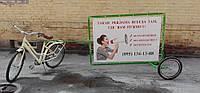 Передвижная реклама, производитель прицепов под рекламу, фото 1