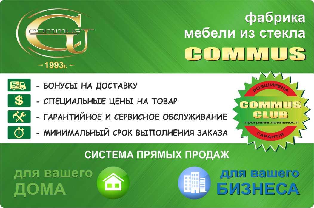 Commus club- покупай выгодно у производителя!