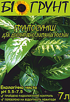 Грунтосуміш для декоративно-листяних 7л - Біогрунт