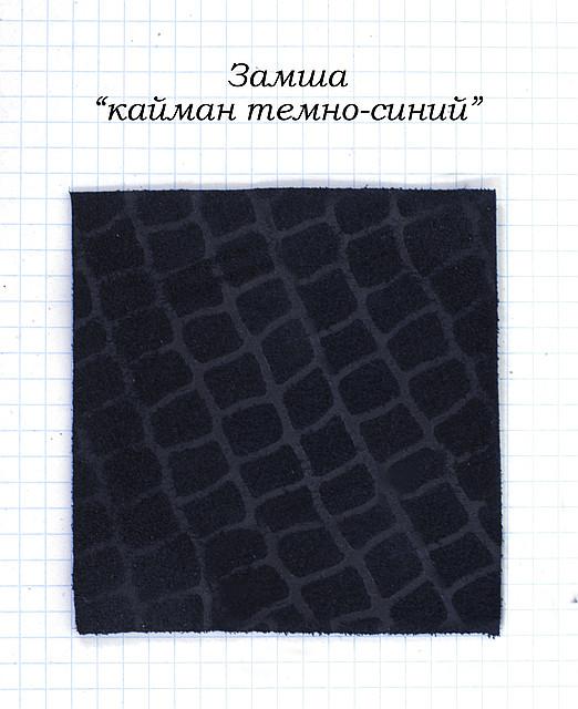 "Замша ""кайман темно-синий"""