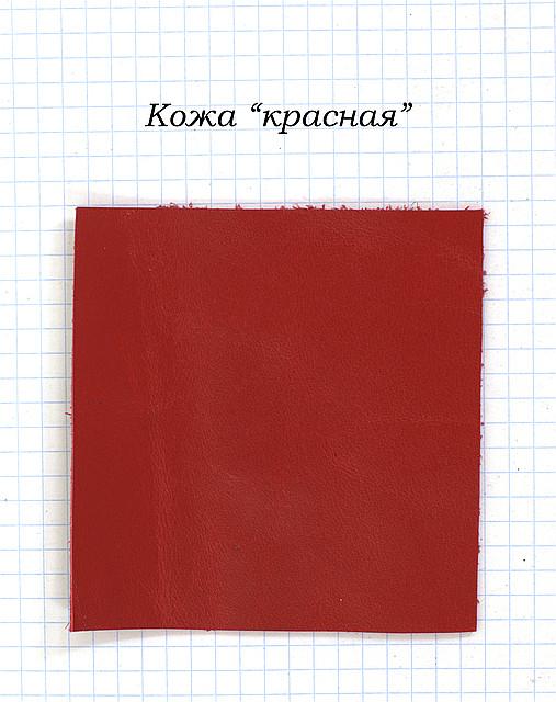 "Кожа ""красная"""