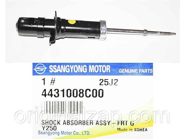Амортизатор передний (пр-во SsangYong) 4431008C00