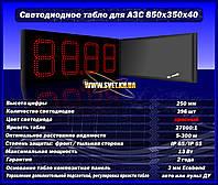 Электронное табло для АЗС 850x350x40 на красных светодиодах